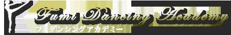 フミ・ダンシング・アカデミー|立川市のバレエ教室・ヒップホップ・ジャズダンス教室