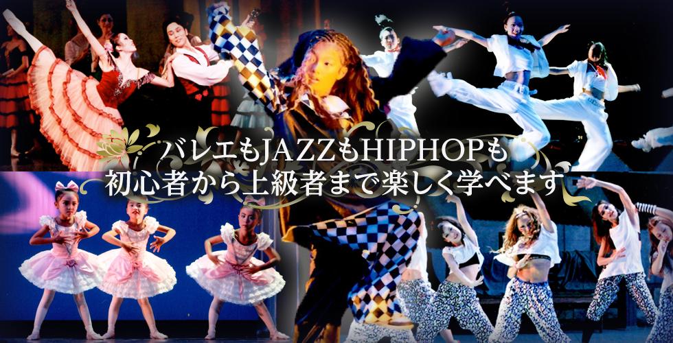 フミ・ダンシング・アカデミー|立川市のバレエ教室・ヒップホップ・ジャズダンス教室トップ画像